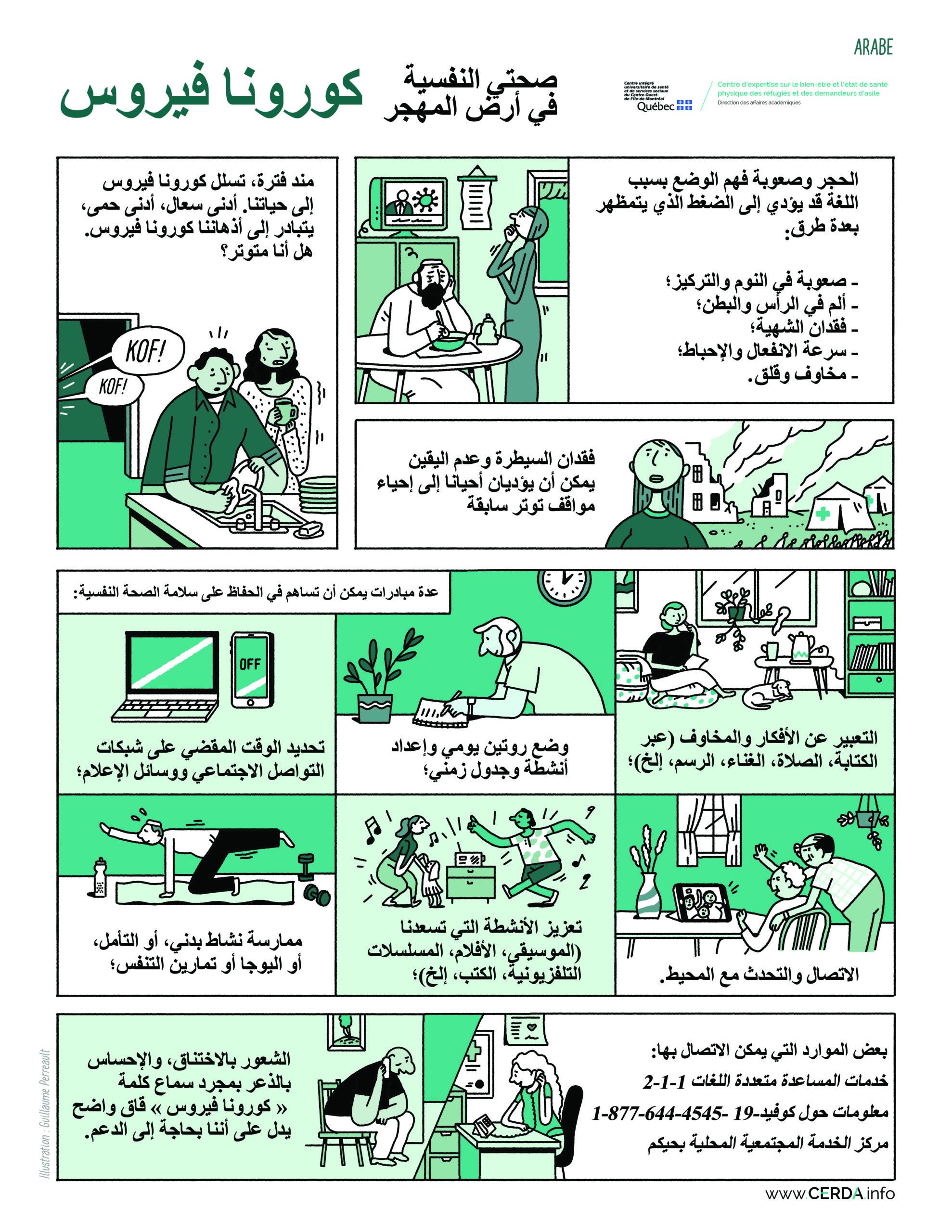 BD - Coronavirus, mon bien-être en terre d'accueil - Arabe